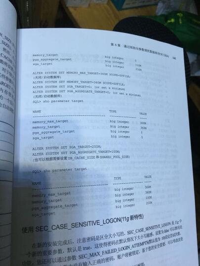 Oracle Database 11gR2性能调整与优化 晒单图