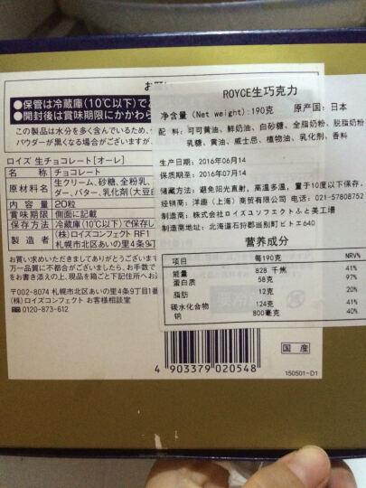 【顺丰航空】罗伊斯 日本进口北海道ROYCE生巧克力原味牛奶生巧七夕情人节女王节礼物送女友 原味【预售】 晒单图