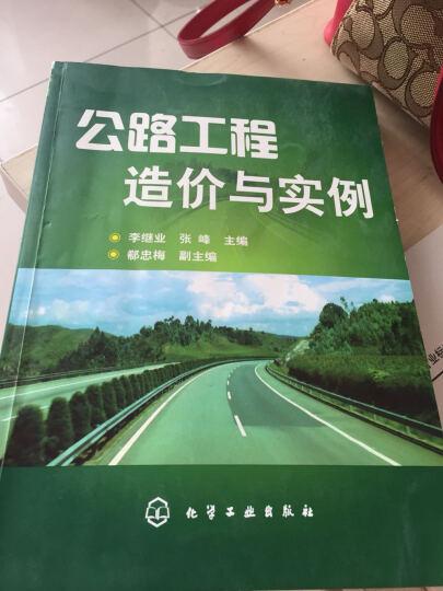 公路工程造价与实例 晒单图