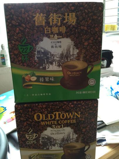 旧街场(OLDTOWN)原味罐装即饮白咖啡240ml*30罐 三合一原味罐装整箱装 马来西亚进口咖啡 晒单图