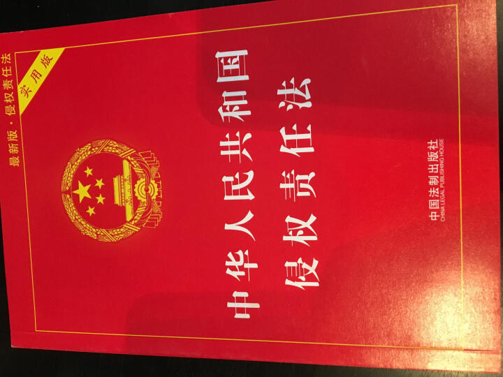 中华人民共和国侵权责任法(实用版 最新版) 晒单图