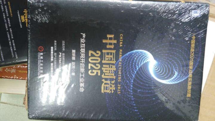 中国制造2025:产业互联网开启新工业革命 夏妍娜 赵胜著 中国经济学著作  晒单图