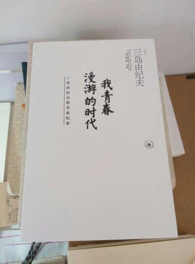 我青春漫游的时代-三岛由纪夫的青春记事 晒单图