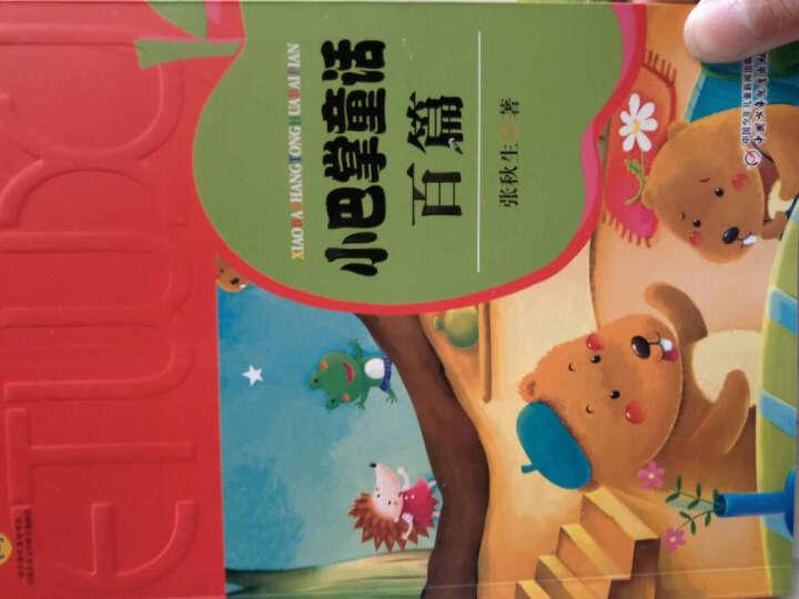 全注音儿童文学 王一梅阳光童话 蜗牛的森林 晒单图