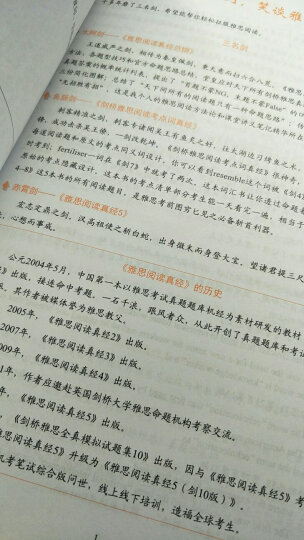 雅思阅读真经 5五 剑12版 机考笔试综合版 刘洪波 中国人民大学出版社  晒单图