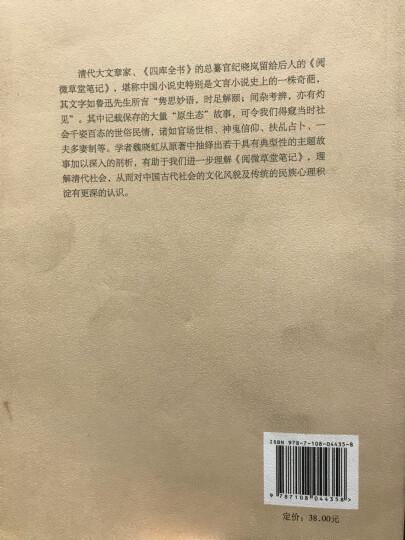斜阳院落晚秋天:纪晓岚笔下的世情民俗 晒单图