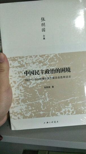 中国民主政治的困境:1909-1949晚清以来历届议会选举述论 晒单图