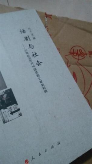 话剧与社会:20世纪30年代中国话剧文献史料辑 晒单图