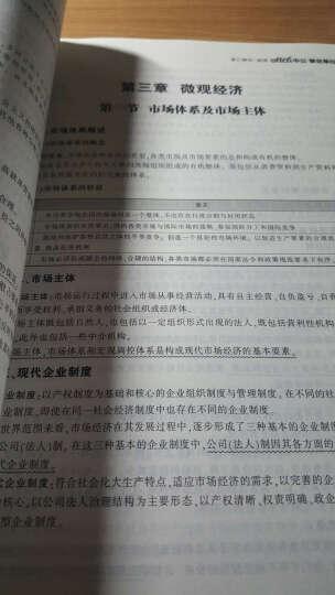 中公版·2016陕西省事业单位公开招聘工作人员考试专用教材:公共基础知识(附时事政治手册) 晒单图