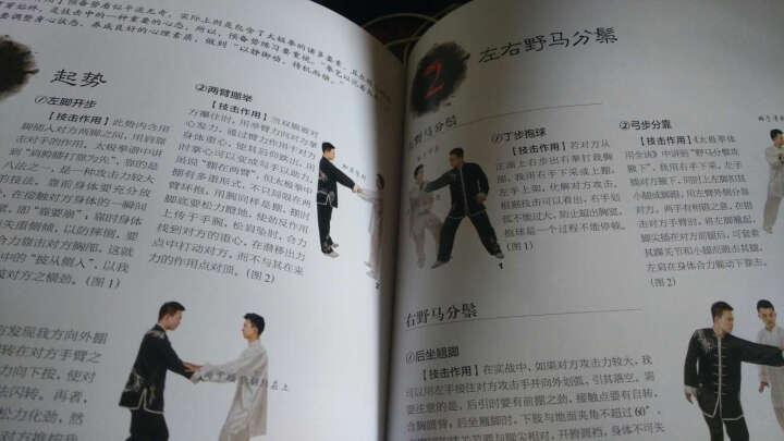 24式太极拳初学到高手(汉竹) 晒单图
