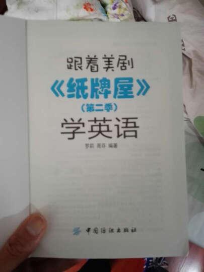 跟着美剧《纸牌屋(第二季)》学英语 晒单图