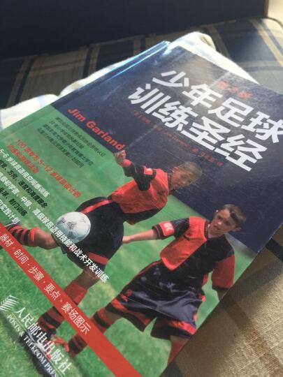 少年足球训练圣经(第3版) 晒单图