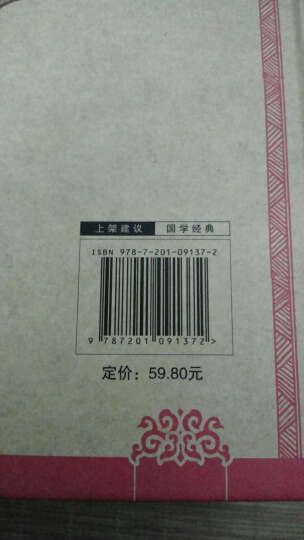 国学今读系列:中国通史(耀世典藏版) 晒单图
