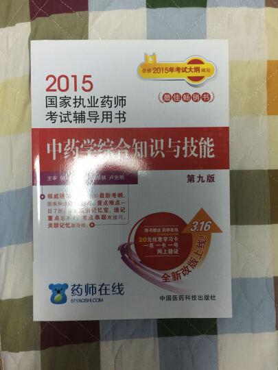 2015新版国家执业药师考试用书 辅导用书 中药学综合知识与技能 晒单图
