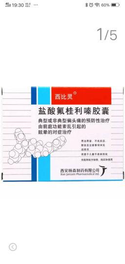 西比灵 盐酸氟桂利嗪胶囊 5mg*20粒/盒 晒单图