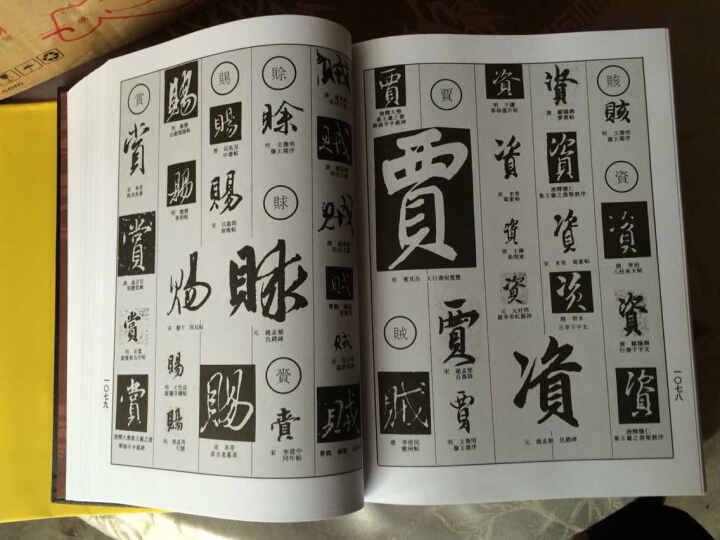 中国行书大字典 晒单图