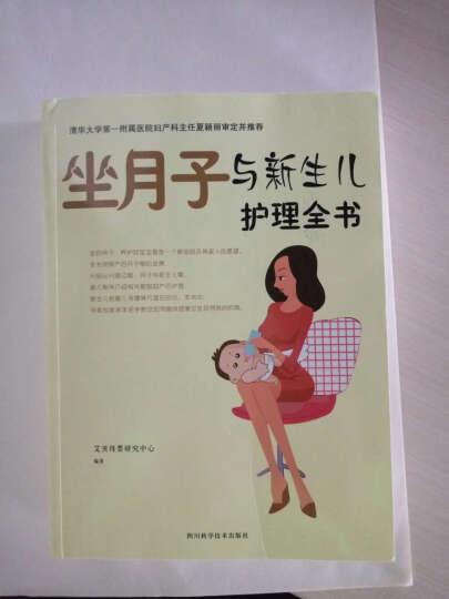 科学坐月子与新生儿护理全书 0-1岁宝宝辅食母婴喂养 宝宝辅食母婴喂养月子餐食谱 育儿百科 晒单图