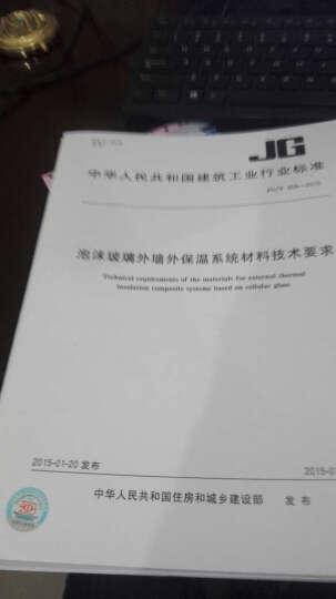 JG/T 469-2015泡沫玻璃外墙外保温系统材料技术要求 晒单图