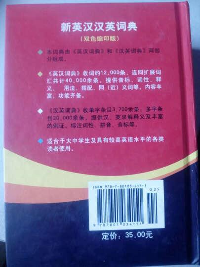 新英汉汉英词典(双色缩印版) 晒单图