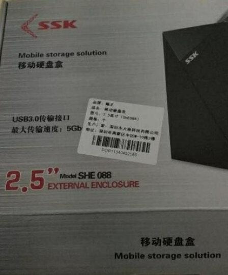 飚王(SSK) 移动硬盘盒子 笔记本通用2.5/3.5英寸SATA串口/SSD外置盒 【USB3.0】2.5英寸 升级版 晒单图