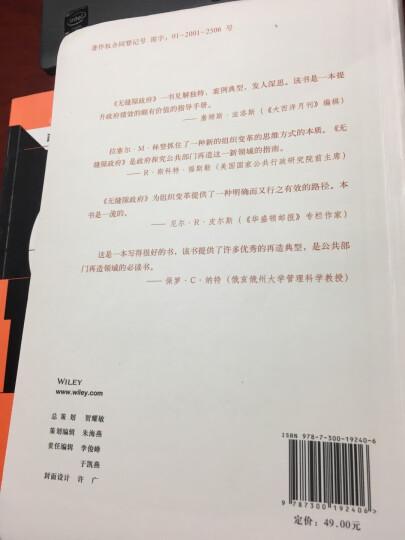 公民治理:引领21世纪的美国社区(中文修订版)(公共行政与公共管理经典译丛) 晒单图