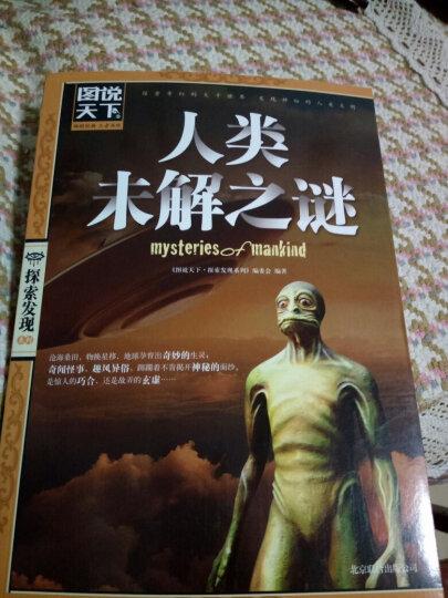 图说天下·探索发现系列:人类未解之谜 晒单图