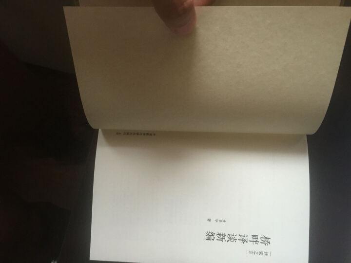 译家之言:桥畔译谈新编(中英双语) 晒单图