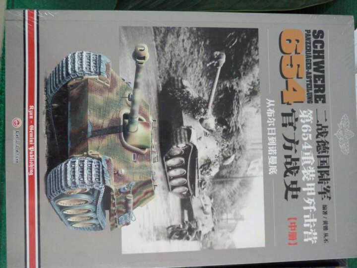 二战德国陆军第654重装甲歼击营官方战史(中册):从布尔日到诺曼底 晒单图