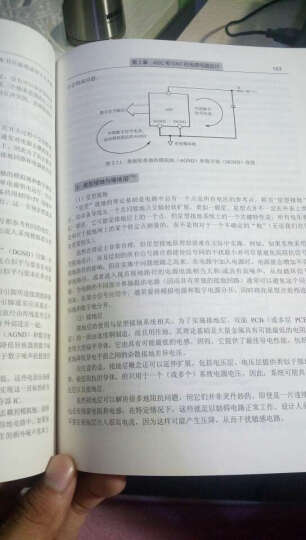 电子系统的电源电路设计 晒单图