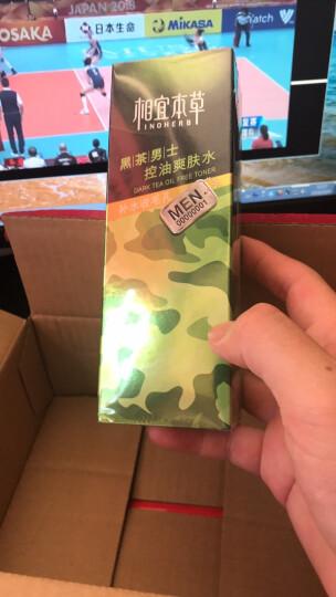 相宜本草黑茶男士控油爽肤水200ml(化妆水 护肤化妆品) 晒单图