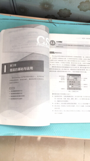 中文版Photoshop CS6基础教程 晒单图