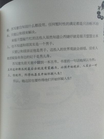 养只萌呆镇镇宅1-6 全套6册 意林小小姐古风系列小说小淑女 晒单图