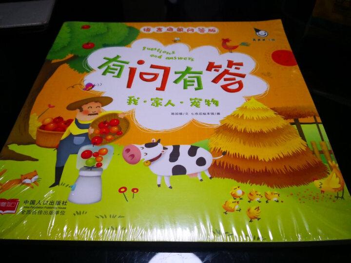 3-6岁宝宝学说话 语言启蒙有问有答(全4册)真果果出品 晒单图