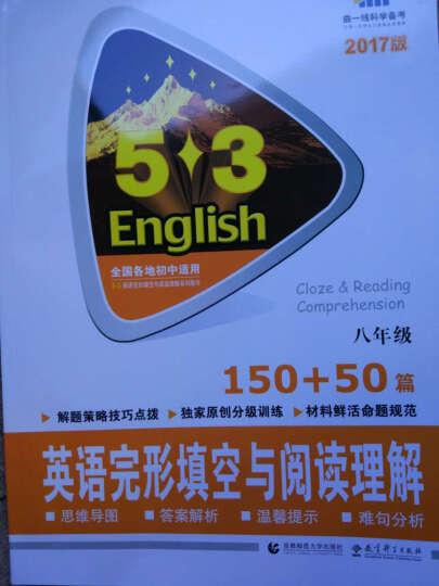 53英语完形填空与阅读理解系列图书·英语完形填空与阅读理解 150+50篇:八年级 (2017版) 晒单图