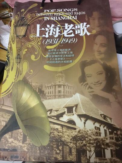 上海老歌(20CD) 晒单图