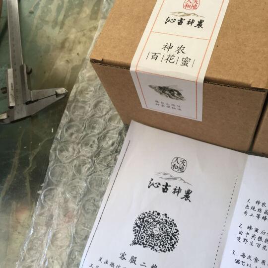 神农架天然野生土蜂蜜百花蜜500g 礼盒装  晒单图