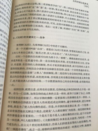 古代中国文化讲义 晒单图