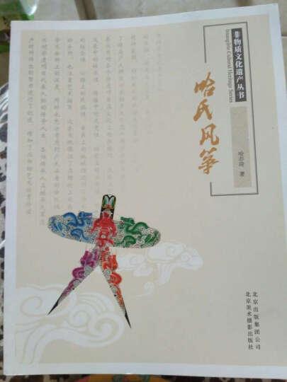 非物质文化遗产丛书:哈氏风筝 晒单图