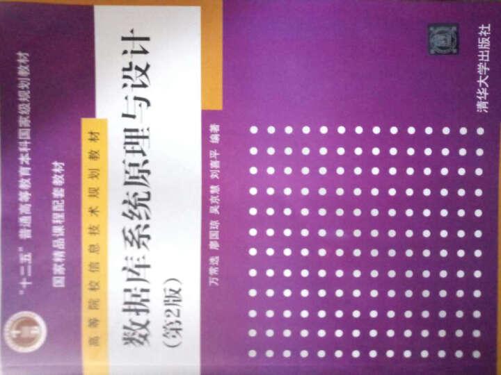 国家精品课程配套教材·高等院校信息技术规划教材:数据库系统原理与设计(第2版) 晒单图