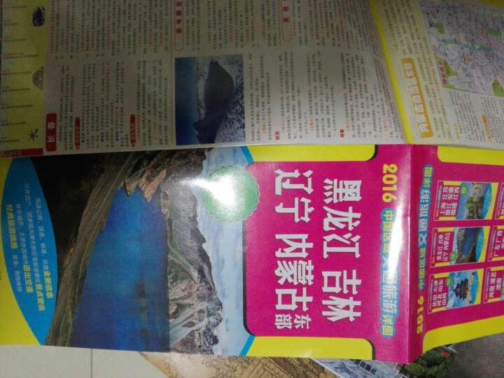 2016中国区域交通旅游详图-黑龙江 吉林 辽宁 内蒙古东部 晒单图