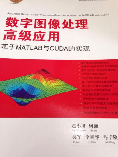 数字图像处理高级应用:基于MATLAB与CUDA的实现 晒单图