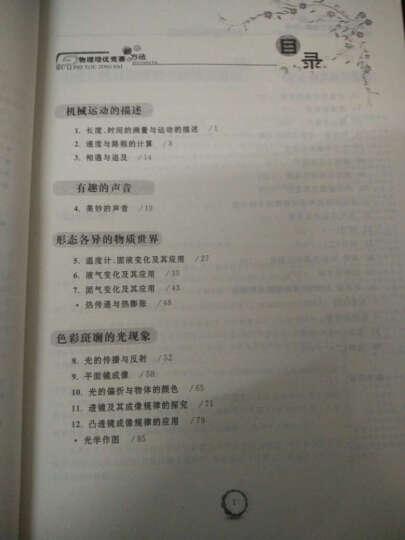 物理培优竞赛新方法(8年级十年典藏版) 晒单图