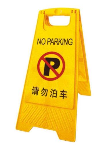 A字告示牌塑料 警示牌 提示牌 小心地滑 请勿泊车车位已满工作进行中 暂停使用停用专用车位 13.清洁卫生暂停使用 晒单图