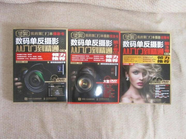 数码单反摄影从入门到精通第2版(视频视频光盘、模特摆姿密码、摄影后期处理技法、一生必拍之地 套装共3卷)  晒单图