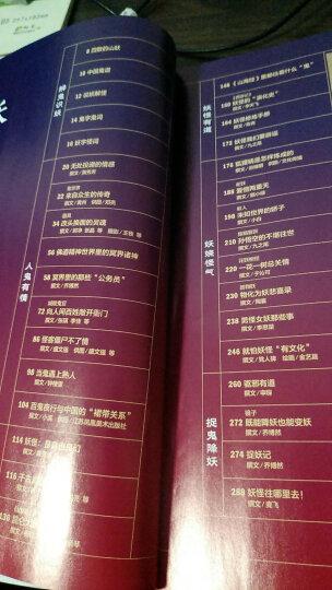 现货包邮!中华遗产杂志增刊3本妖鬼记+中国衣冠+中国美色 全面介绍衣冠、鬼怪、颜色文化 中国国家地理 晒单图