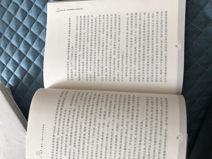 西方心理学名著译丛:儿童的人格形成及其培养 晒单图