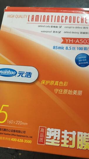 元浩塑封膜YH-A503 A5/8寸 85mic 8.5丝 过胶膜 过塑膜 100套  晒单图