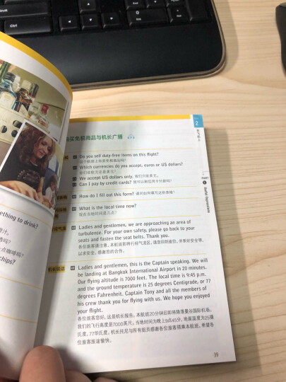 彩图实境旅游英语:带着英语去旅行(最新升级版 附光盘) 晒单图