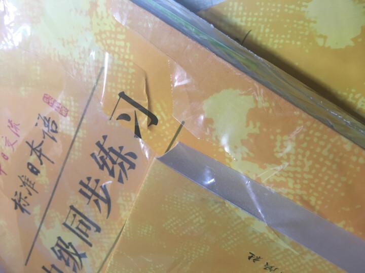 标日 中级学习套装(4册)教材+同步练习+词汇手册 新版中日交流 标准日本语 人民教育 晒单图