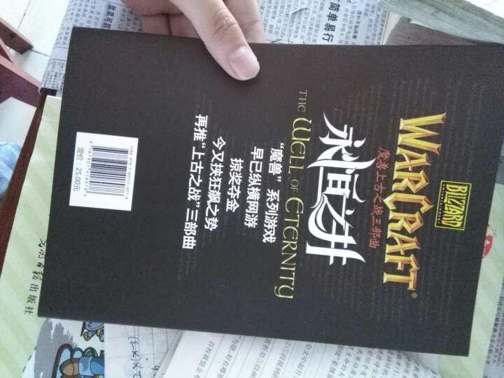 魔兽世界小说 《永恒之井》上古之战三部曲之一  新版 晒单图